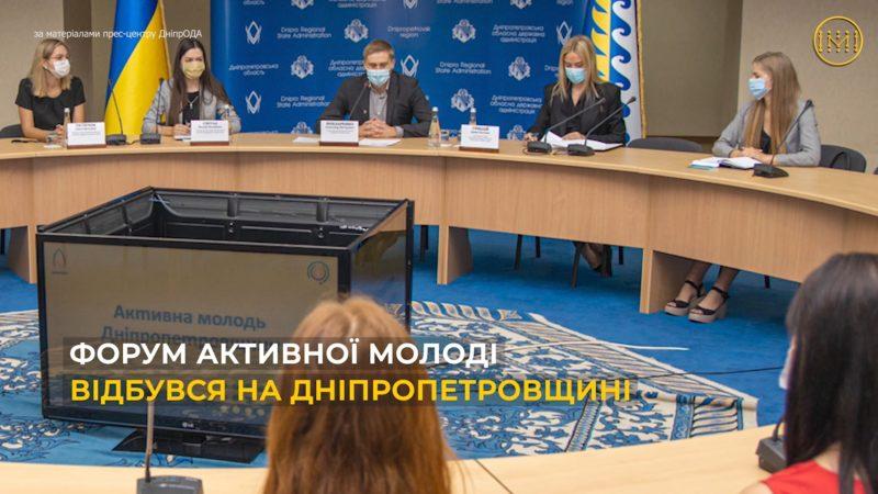 Дайджест – здобутки Дніпропетровщини