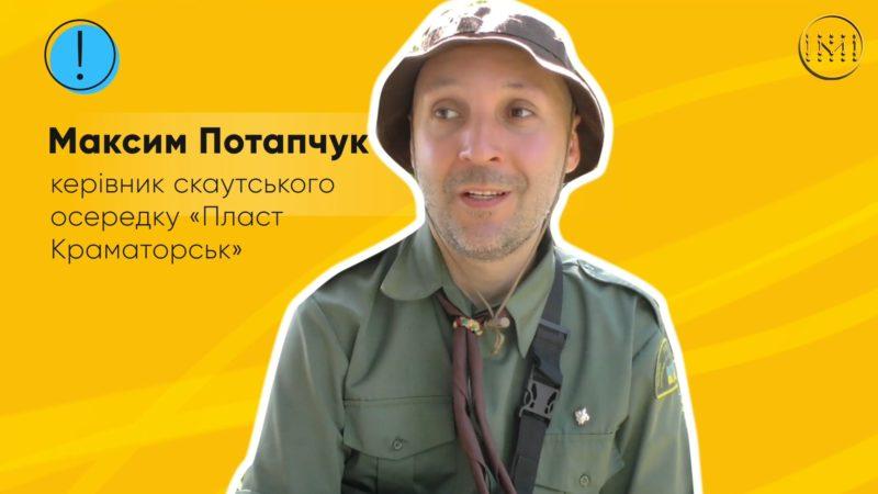 Скаутський осередок «Пласт Краматорськ»