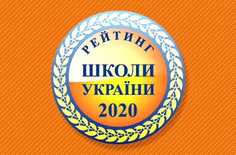 Сильні школи Донеччини за результатами ЗНО