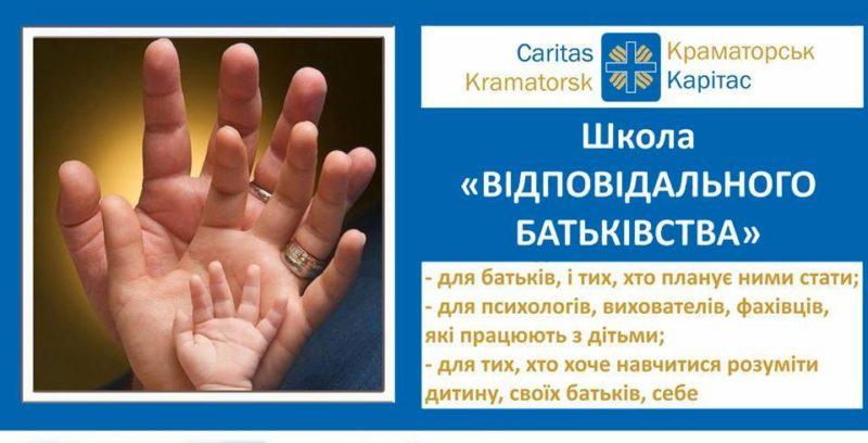 """Тренінг """"Школа відповідального батьківства"""" від Карітасу"""