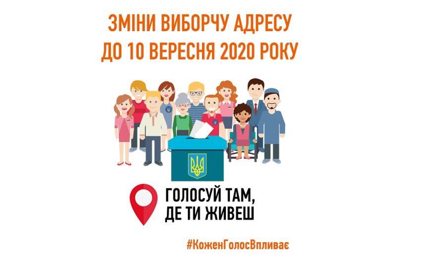 Голосуй на місцевих виборах, там де ти живеш