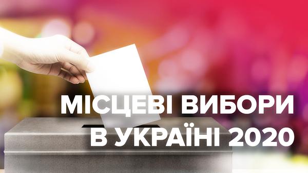 3 вересня, о 14-00. Прес-конференція: Місія можлива: проголосуй на місцевих виборах там, де живеш. Лишилося 7 днів - Фото №1