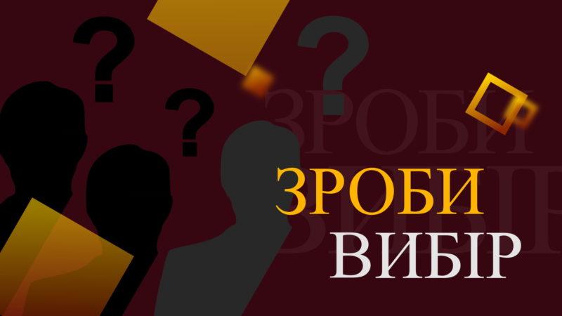 """АКМЦ-online: Четвертий ефір передвиборчого проєкту """"Зроби вибір"""""""