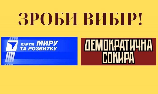 """Зроби вибір #3. """"Партія розвитку та миру"""" та """"Демократична Сокира"""""""