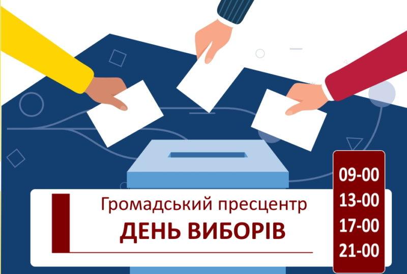 АКМЦ-online: Громадський пресцентр «День виборів», про хід віборів на Донеччині (ефір №4)