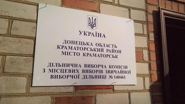 Краматорськ голосує, у першій половині дня людей на дільницях було небагато - Фото №8