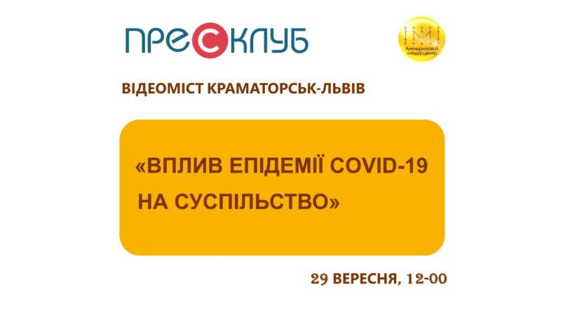 Коронавірус і суспільство: медичний, соціально-економічний, освітній аспекти. Досвід Львівщини та Донеччини