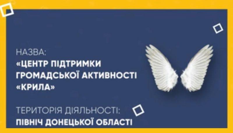 ГО «Крила» працює над розвитком туризму на півночі Донеччини