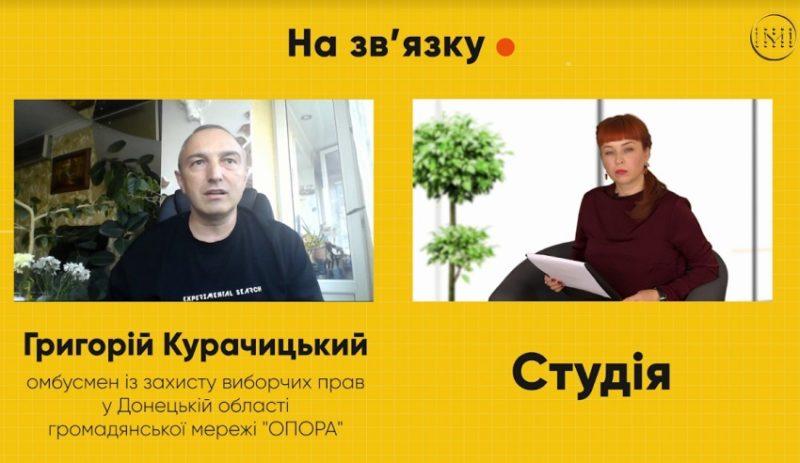 Скільки мешканців Донеччини позбавлені права голосу