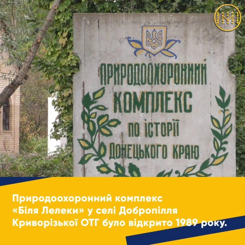 Природоохоронний комплекс «Біля Лелеки» у Добропіллі