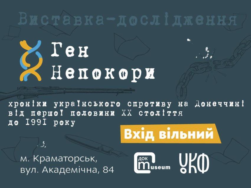 """20 жовтня, 15-00. Прес-конференція, присвячена відкриттю виставки """"Ген непокори"""