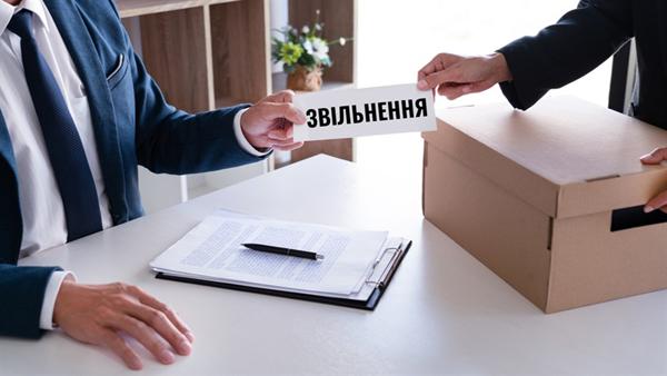 «Вас звільнено!» – як захиститись від свавілля роботодавця