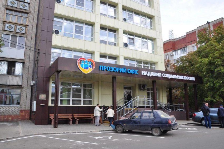 Субсидії та пільги у Слов'янську тепер оформлюють у новому Прозорому офісі