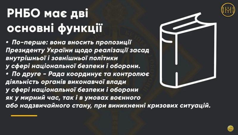 Коротко про Раду національної безпеки і оборони України