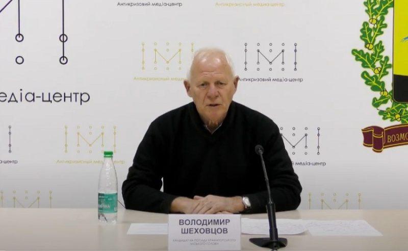АКМЦ-online: Прес-конференція кандидата на посаду Краматорського міського голови Володимира Шеховцова