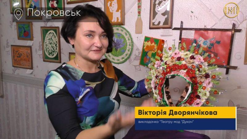 Театрі мод «Дукач» у Покровську
