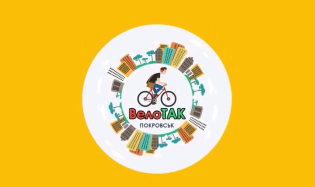 «ВелоТАК»: окрім спорту, варто розвивати ще й велоінфраструктуру Покровська
