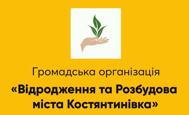 """ГО """"Відродження та Розбудова міста Костянтинівка"""""""