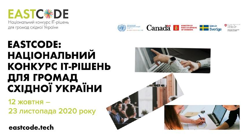 EastCode: ПРООН та Мінцифри оголошують конкурс інноваційних ІТ-рішень для громад
