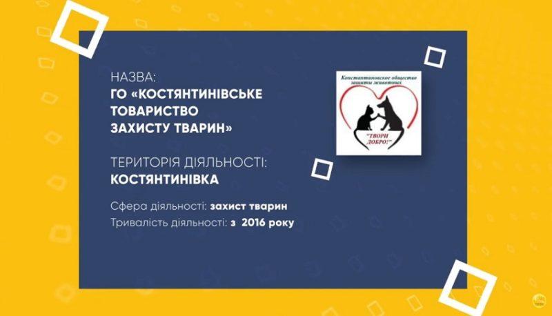 ГО «Костянтинівське товариство захисту тварин»