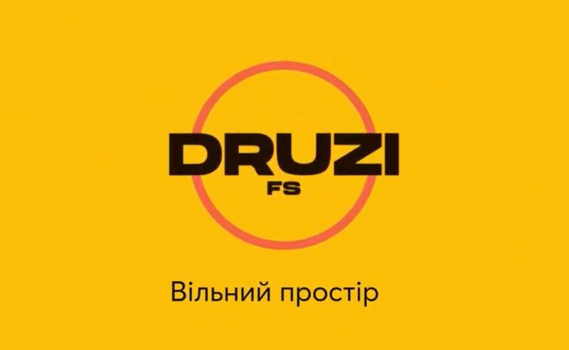 D•R•U•Z•I – відкритий креативний простір для громадських ініціатив