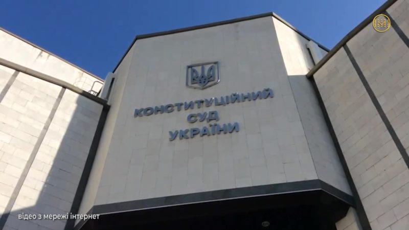 Конституційний суд України – єдиний тлумач Основного Закону країни