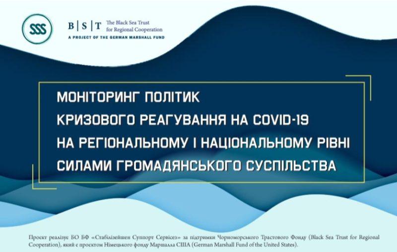 АКМЦ-online: Результати моніторингу політик кризового реагування на COVID-19 на регіональному і національному рівні силами громадянського суспільства в Донецькій області