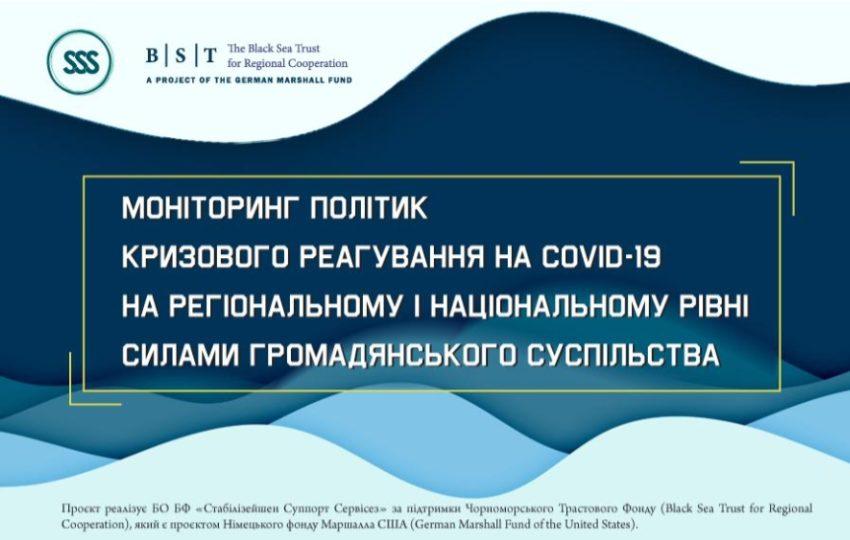 10 листопада, 11-00. Результати моніторингу політик кризового реагування на COVID-19 на регіональному і національному рівні силами громадянського суспільства в Донецькій області