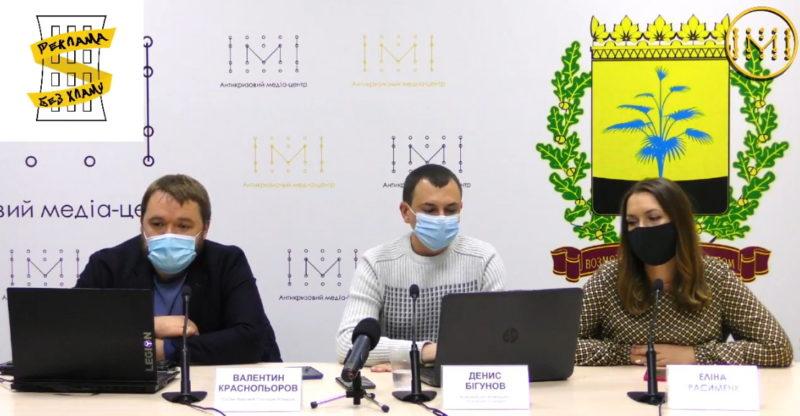 «Реклама без хламу»: у трьох містах Донеччини стартує проєкт з розміщення зовнішньої реклами