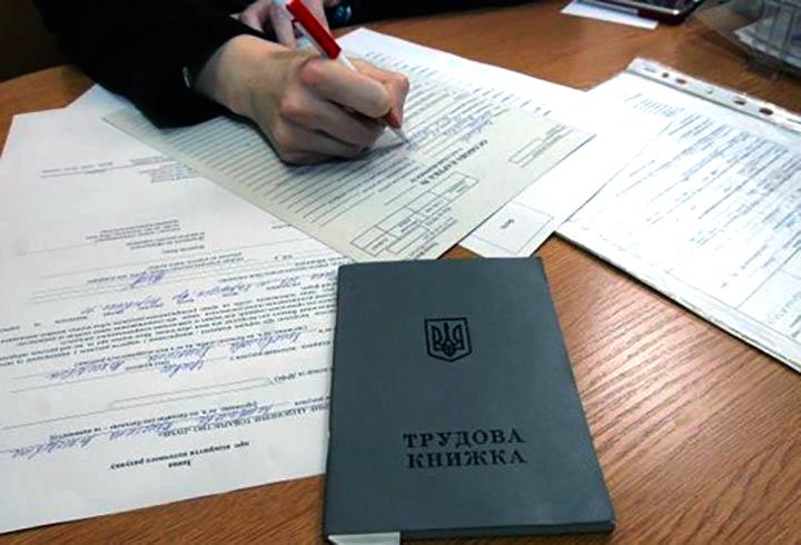 Трудовий договір між працівником і роботодавцем