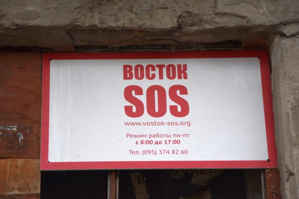 БФ «Восток SOS» – гуманітарна, психологічна та правова допомога - Фото №17
