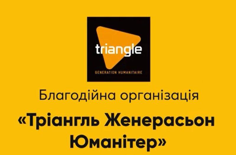Triangle Generation Humanitaire 5 років працює в Україні, зокрема на сході