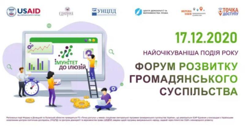 Щорічний Форум розвитку громадянського суспільства у новому форматі – Телемарафону