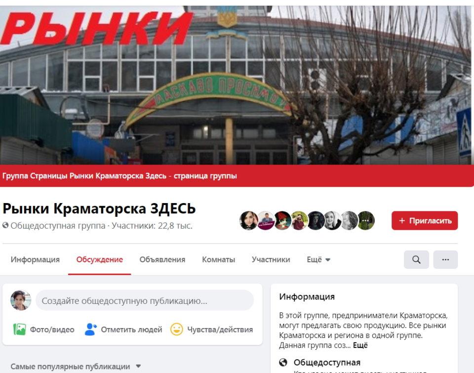 Як карантин змусив ринки Краматорська перейти в онлайн - Фото №2