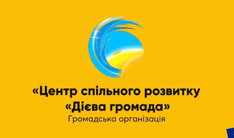 Дієва громада: Наші проєкти направлені на адаптацію ВПО і активізацію громади