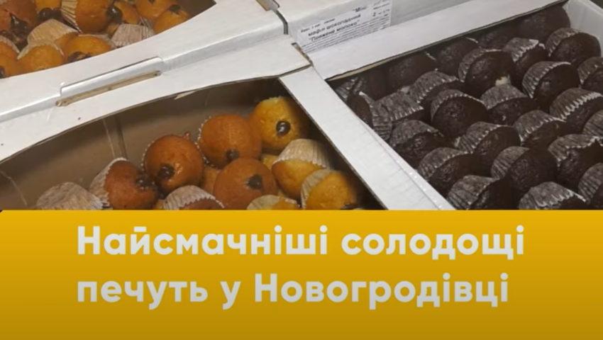 Бізнес на десерт