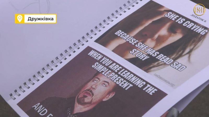 Школяр з Дружківки написав наукову роботу про МЕМи
