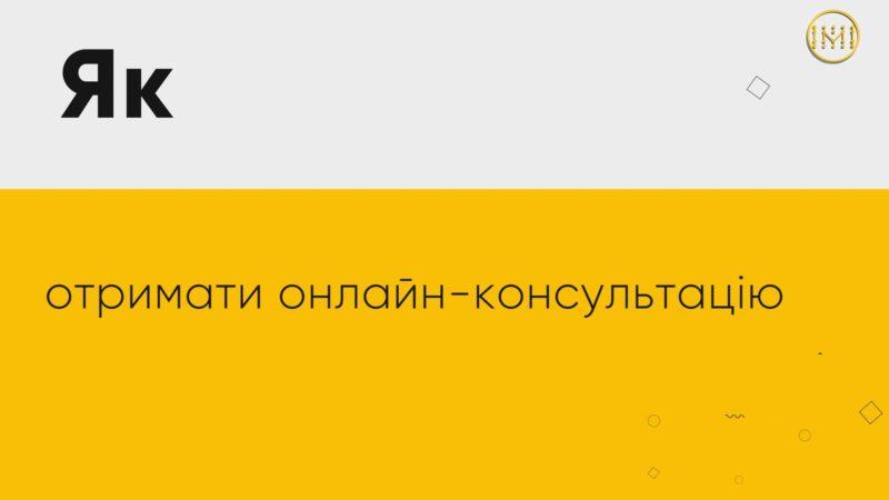 Юридичний порадник для переселенців 24/7 без жодних черг, реєстрацій та проблем