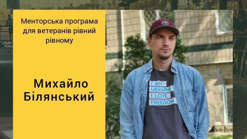 Проєкт для дітей у Попасній об'єднає ветеранів з усієї України