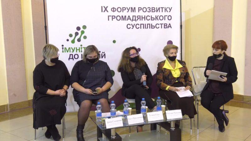 Як вплинути на активність у громаді, обговорили у Краматорську на Форумі розвитку громадянського суспільства