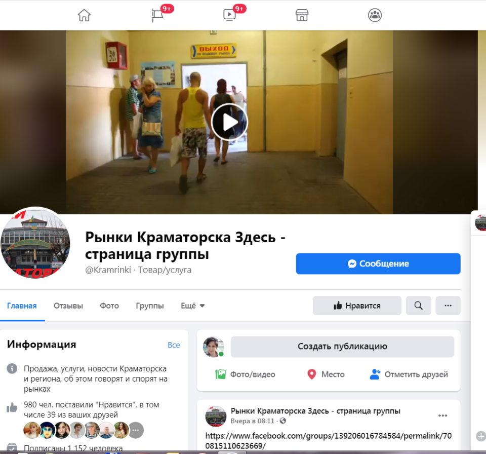 Як карантин змусив ринки Краматорська перейти в онлайн - Фото №5