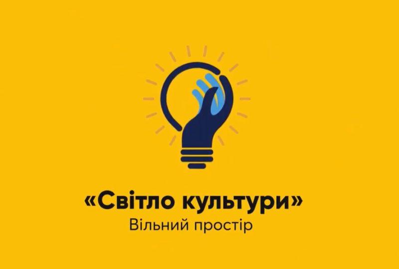 """Громадська організація """"Світло культури"""""""