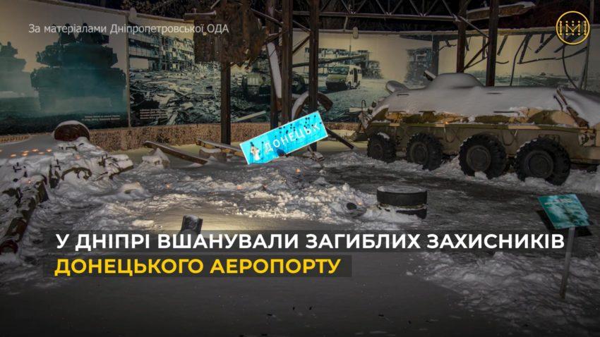 Дайджесті подій Дніпропетровщини