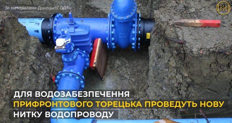 Відеодайджест подій Донеччини за тиждень