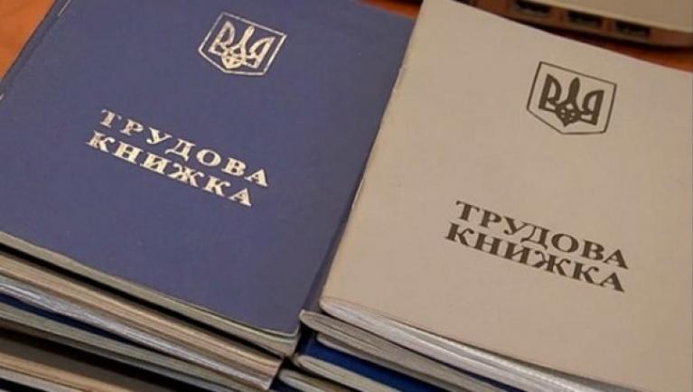 На Донеччині оцифровано майже 10 000 трудових книжок