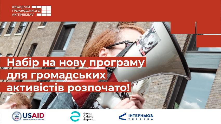 Фонд Східна Європа та Інтерньюз-Україна відкривають набір на нову річну програму для громадських лідерів та активістів Сходу та Херсона
